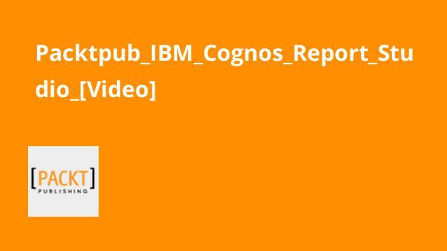 آموزشIBM Cognos Report Studio برای گزارش نویسی مبتنی بر وب